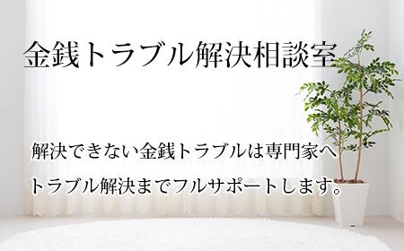東京-金銭トラブル解決相談室